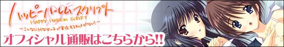 『ハッピー・ハーレム・スクリプト~こんなにHな女の子が実在するわけがない!~』は2011年4月28日発売予定です。